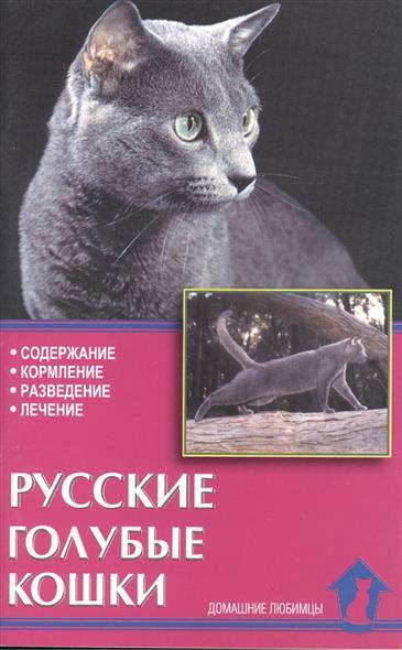 Русские голубые кошки