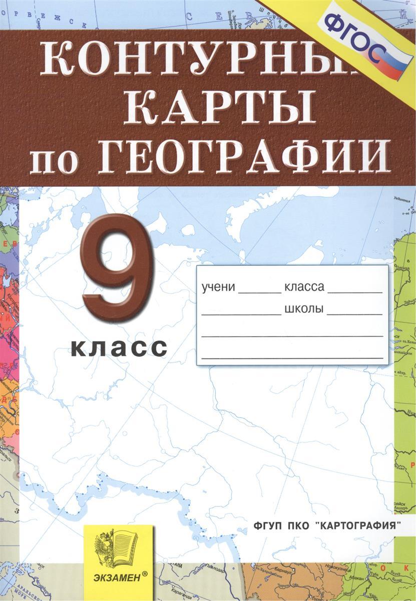 Контурные карты по географии 9 кл