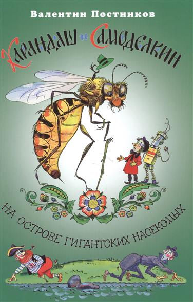 Постников В. Карандаш и Самоделкин на острове гигантских насекомых валентин постников карандаш и самоделкин на острове динозавров