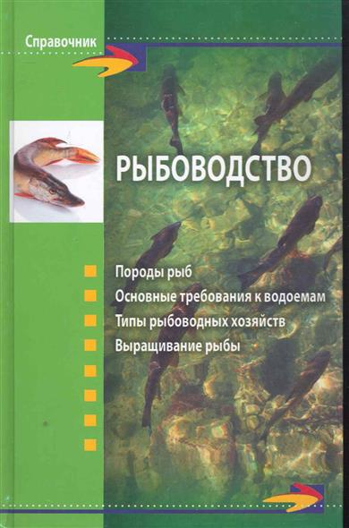 Скляров Г. Рыбоводство
