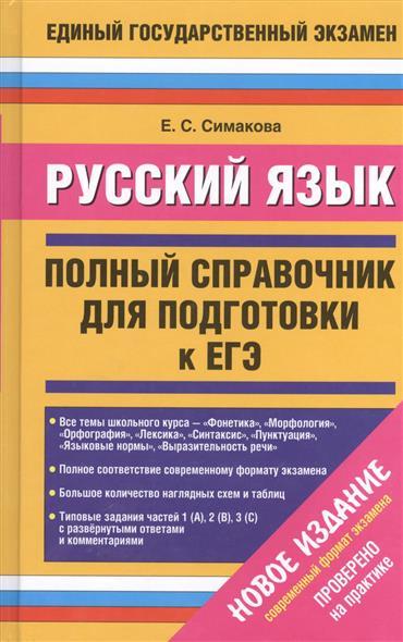 Симакова Е.: Русский язык. Полный справочник для подготовки к ЕГЭ