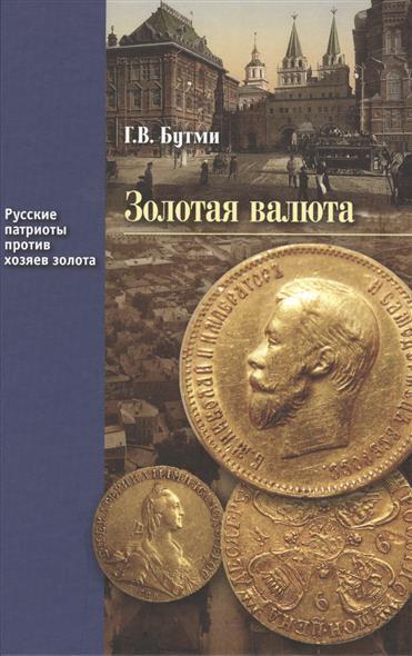 Бутми Г. Золотая валюта ISBN: 9785990892545