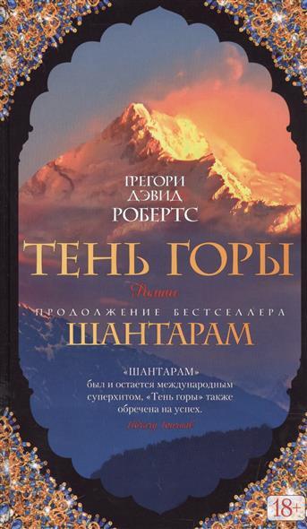 Робертс Г. Тень горы