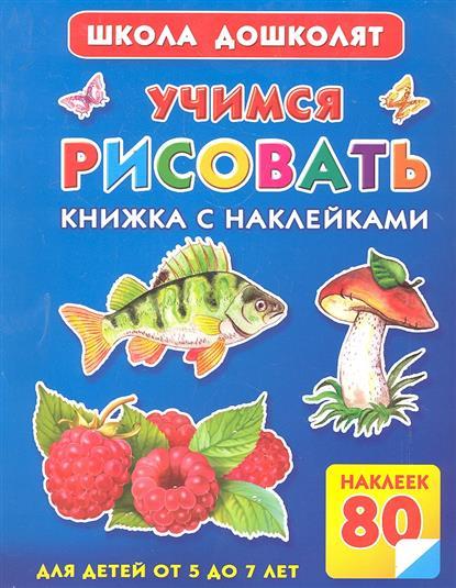 Дмитриева В.Г. Учимся рисовать дмитриева в г учимся рисовать