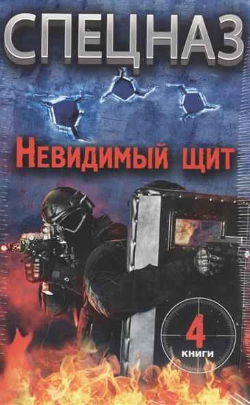Спецназ. Невидимый щит (комплект из 4 книг) валерий рощин серия спецназ комплект из 8 книг