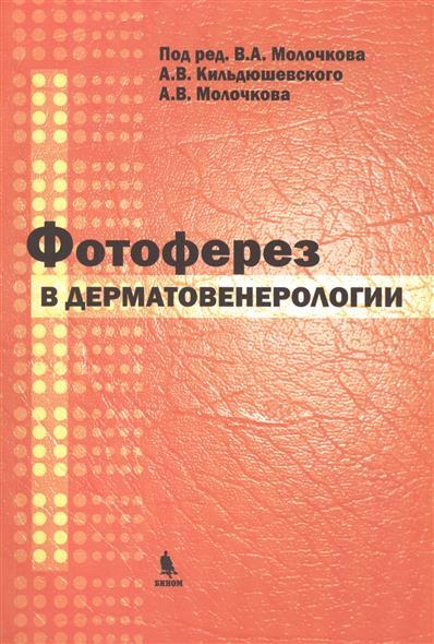 Молочков В., Кильдюшевский А., Молочков А. (ред.) Фотоферез в дерматовенерологии молочков в а эпителиальные опухоли кожи