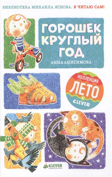 Анисимова А. Я читаю сам! Горошек круглый год зартайская и я читаю сам мама скоро придёт