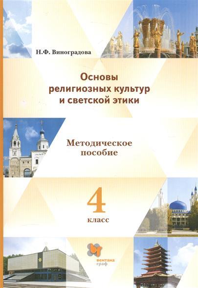 Основы религиозных культур и светской этики. 4 класс. Методическое пособие