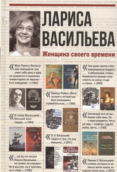 Евдокимова З. (сост.) Лариса Васильева. Женщина своего времени
