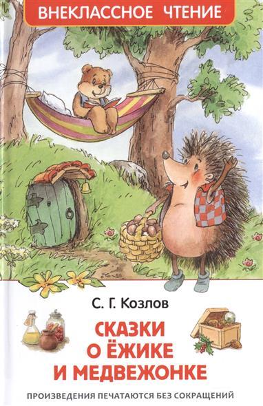 Козлов С. Сказки о Ежике и Медвежонке