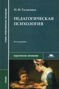 Педагогическая психология Талызина