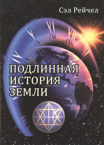 Рейчел С. Подлинная история Земли рейчел с подлинная история земли