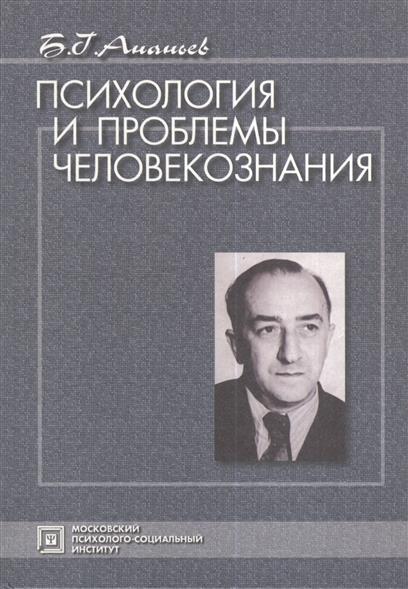 Психология и проблемы человекопознания. Избранные психологические труды, 3-е издание стереотипное