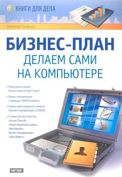 Фото Гладкий А. Бизнес-план Делаем сами на компьютере тарифный план