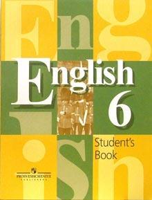 Английский язык 6 кл Учебник