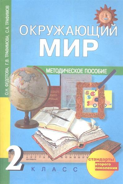Окружающий мир. 2 класс. Методическое пособие