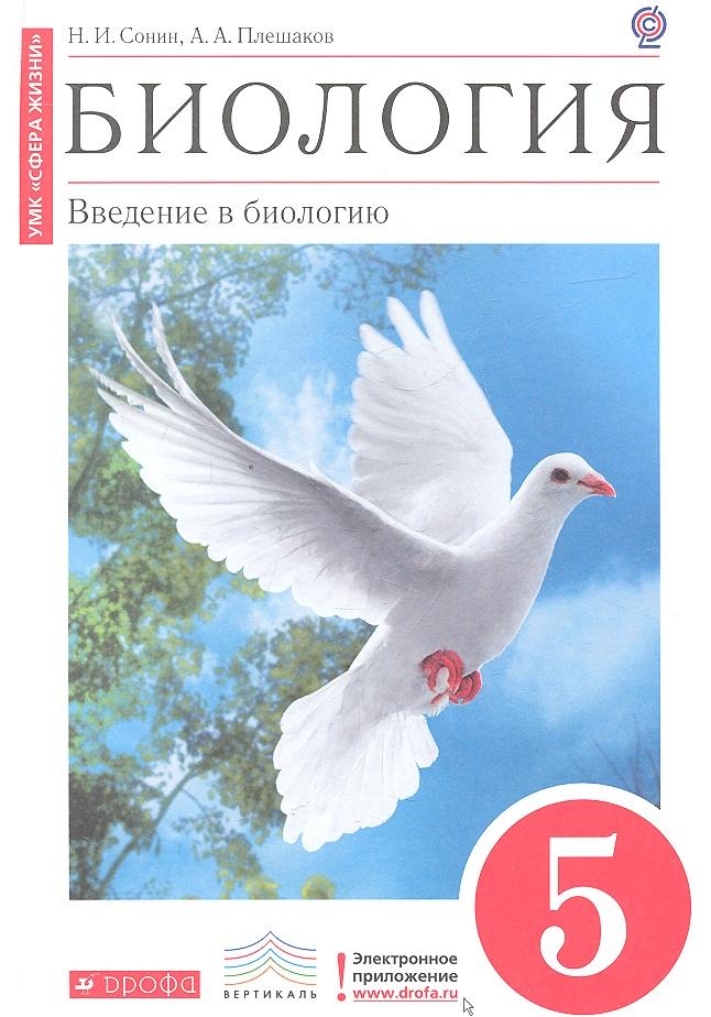 Сонин Н., Плешаков А. Биология. Введение в биологию. 5 класс. Учебник для общеобразовательных учреждений