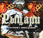 Рыцари Эпоха воинов в латных доспехах