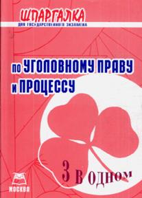 Шпаргалка для гос. экз. по уголов. праву и процессу