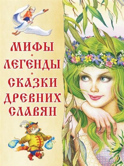 Фото Цыганков И. (худ.) Мифы, легенды, сказки древних славян