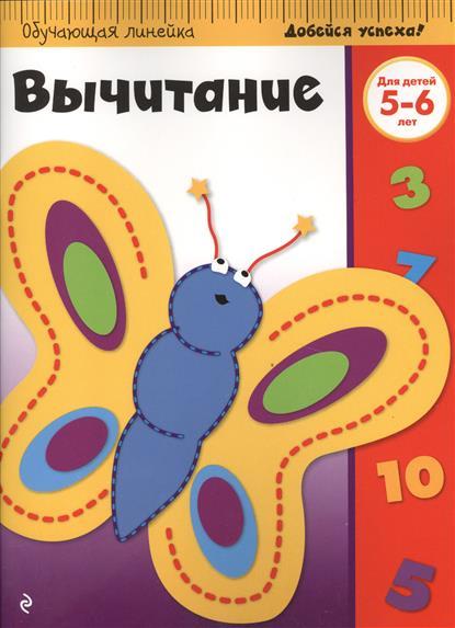 Жилинская А. (ред.) Вычитание. Для детей 5-6 лет вычитание для детей 5 6 лет