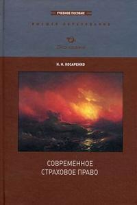 Косаренко Н. Современное страховое право машина заглаживающая со 335