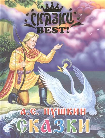 Пушкин А.: А.С. Пушкин. Сказки