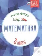 Математика. Тесты ФГОС. 3 класс
