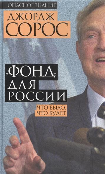 """""""Фонд"""" для России. Что было, что будет"""