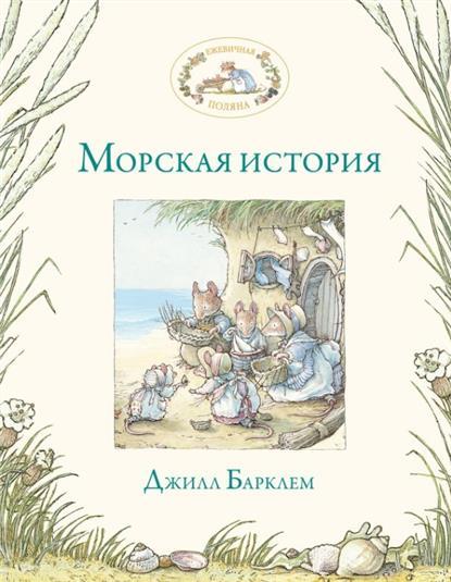 Барклем Дж. Морская история барклем д весенняя история