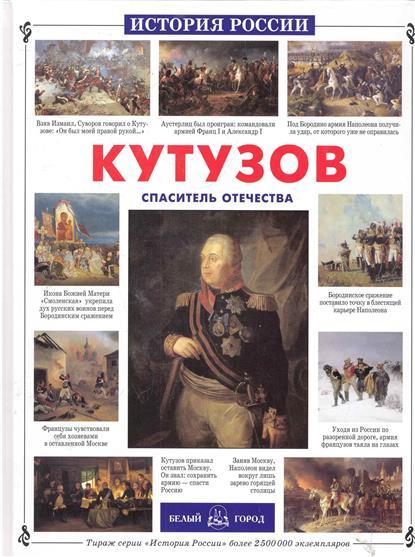Толстиков А. Кутузов Спаситель отечества кутузов