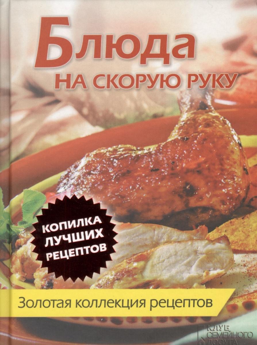 Скляр С. (ред.) Блюда на скорую руку. Золотая коллекция рецептов ISBN: 9785991020909