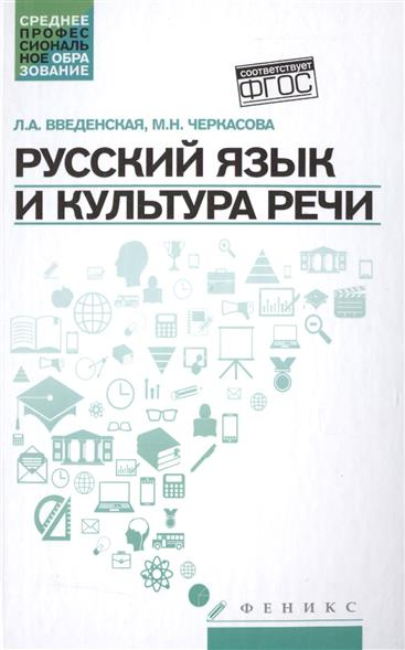 Введенская Л., Черкасова М. Русский язык и культура речи. Учебное пособие