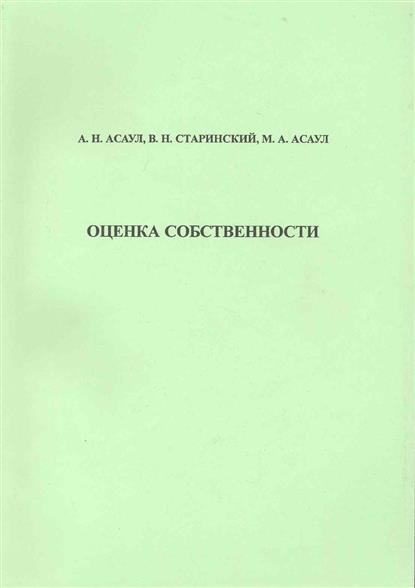 Оценка собственности Учеб. пособие