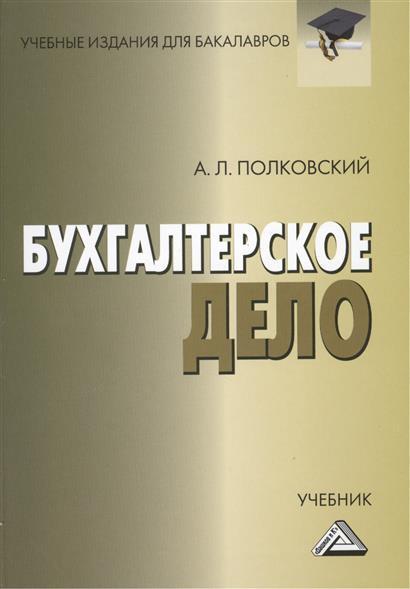 Полковский А.: Бухгалтерское дело Учебник