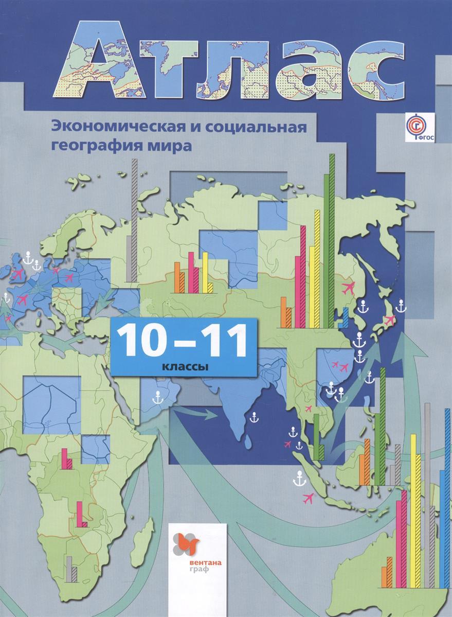 Атлас. 10-11 классы. Экономическая и социальная география мира