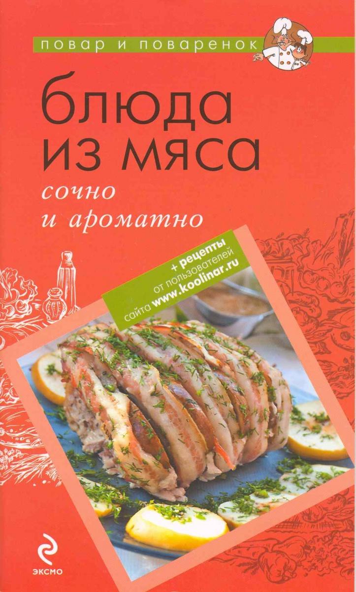 Блюда из мяса Сочно и ароматно