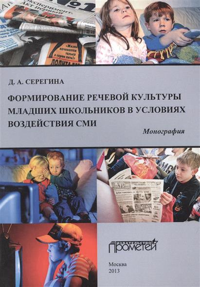 Формирование речевой культуры младших школьников в условиях воздействия СМИ. Монография