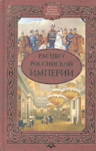 Расцвет Российской империи