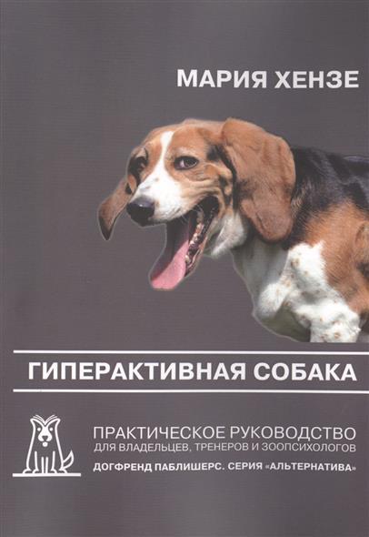 Гиперактивная собака. Практическое руководство для владельцев, тренеров и зоопсихологов. 2-е издание