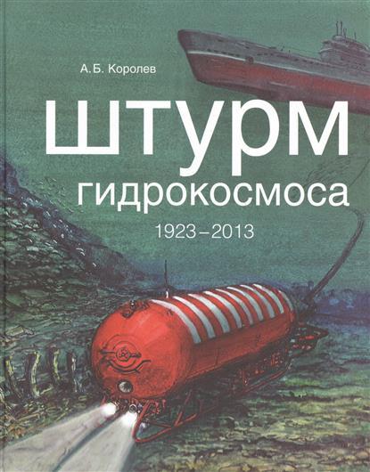 Штурм гидрокосмоса. 1923-2013