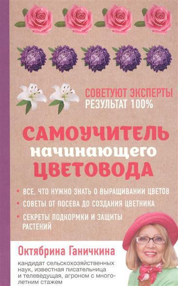 Ганичкина О., Ганичкин А. Самоучитель начинающего цветовода