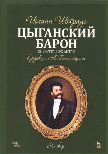 Цыганский барон. Оперетта в 3 актах: клавир и либретто