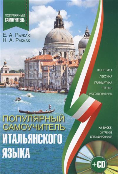 цена на Рыжак Е., Рыжак Н. Популярный самоучитель итальянского языка (+CD)