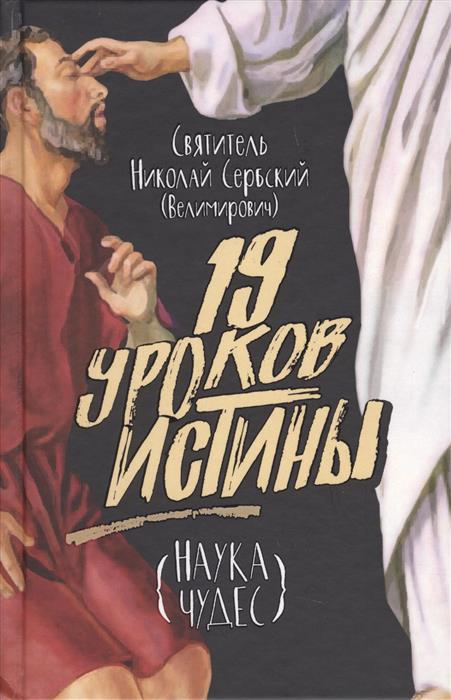 Святитель Николай Сербский (Велимирович) 19 уроков истины. Наука чудес