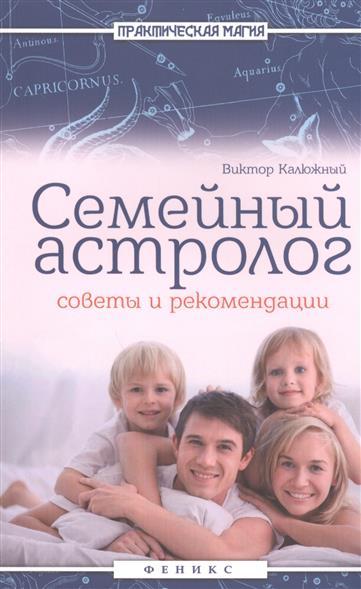 Калюжный В. Семейный астролог: советы и рекомендации