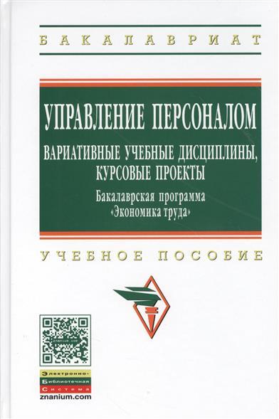 Кибанов А.: Управление персоналом. Вариативные учебные дисциплины, курсовые проекты. Бакалаврская программа