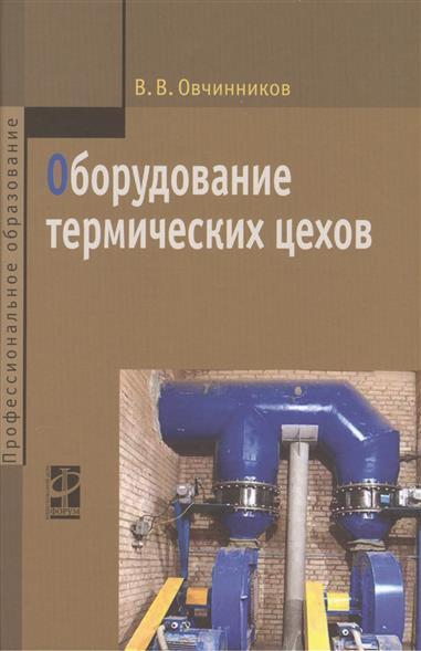 Овчинников В. термических цехов: учебник