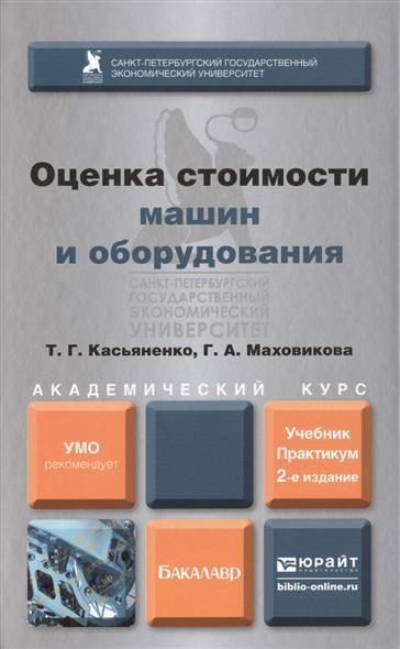 Оценка стоимости машин и оборудования. Учебник и практикум для академического бакалавриата