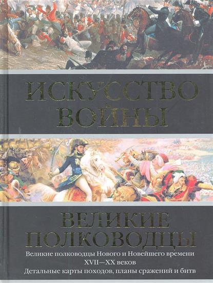 Искусство войны Великие полководцы Нового и Новейшего времени